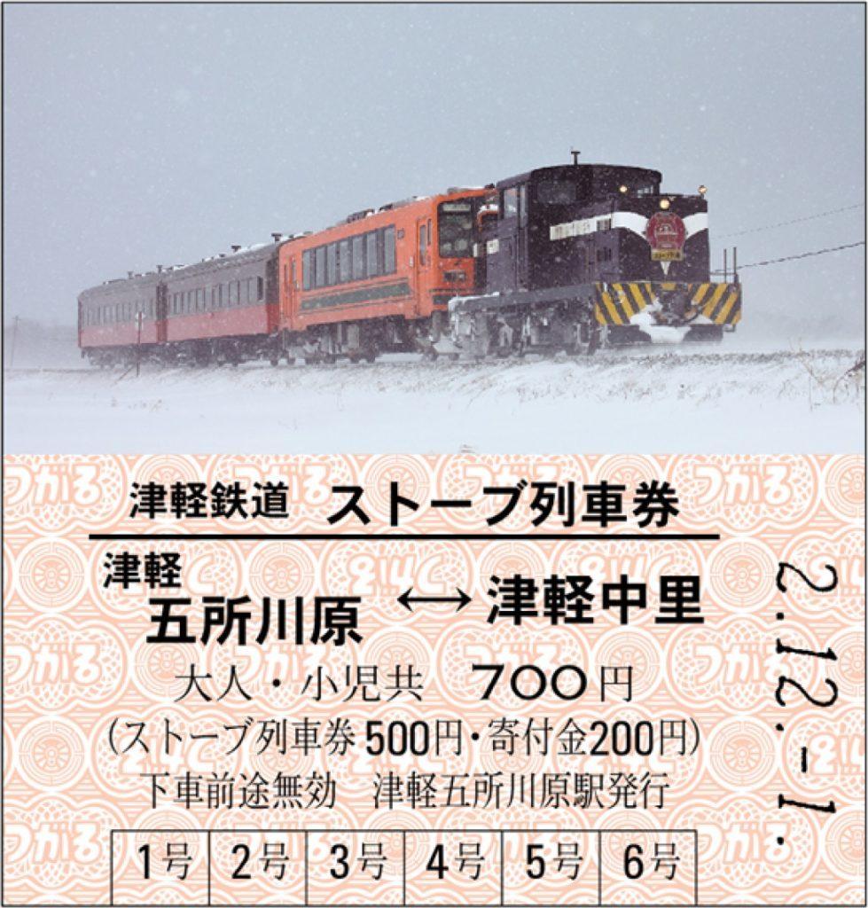 寄付金付きストーブ列車券(イメージ)