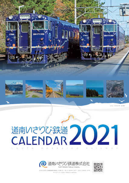 オリジナルカレンダー(表紙イメージ)