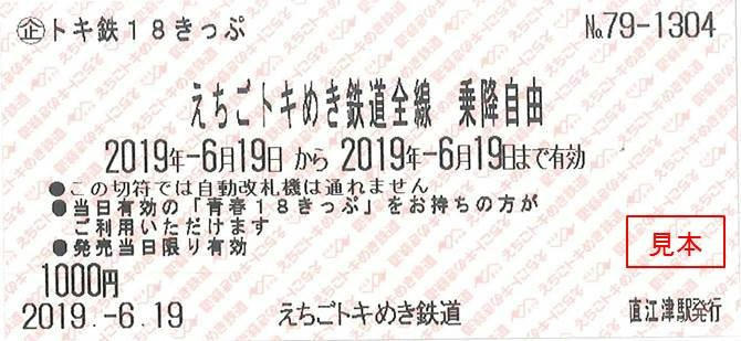 トキ鉄18きっぷ(駅窓口発売分イメージ)