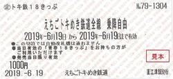 えちごトキめき鉄道 トキ鉄18きっぷ 冬季 発売