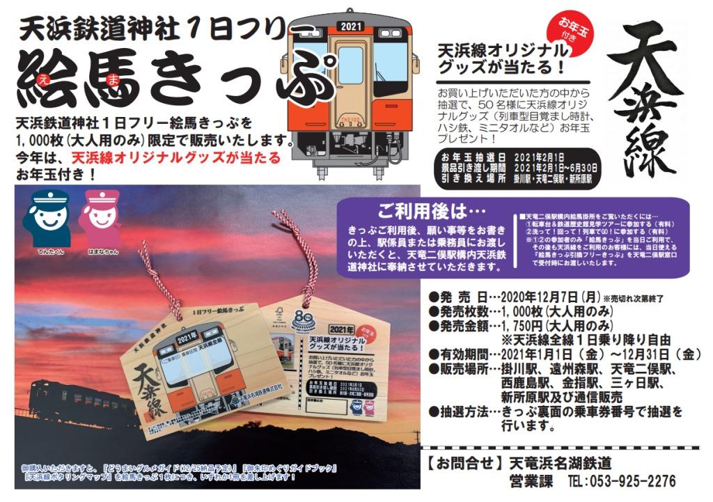 天浜鉄道神社1日フリー絵馬きっぷ