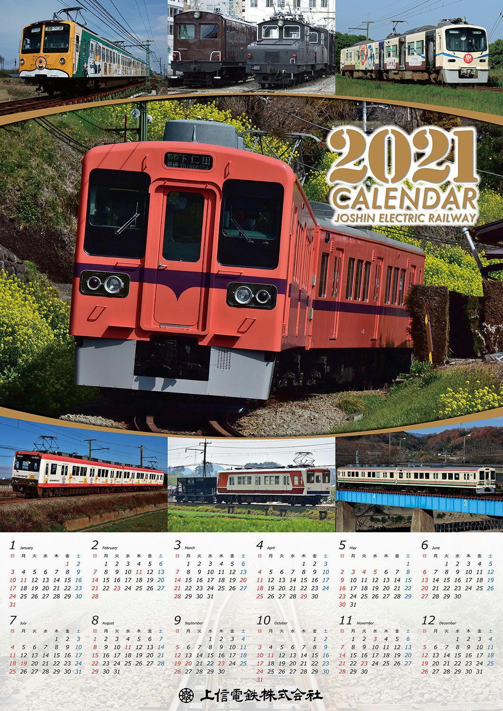 上信電鉄カレンダー(イメージ)