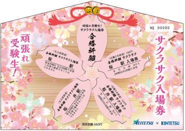 サクラサク入場券(イメージ)