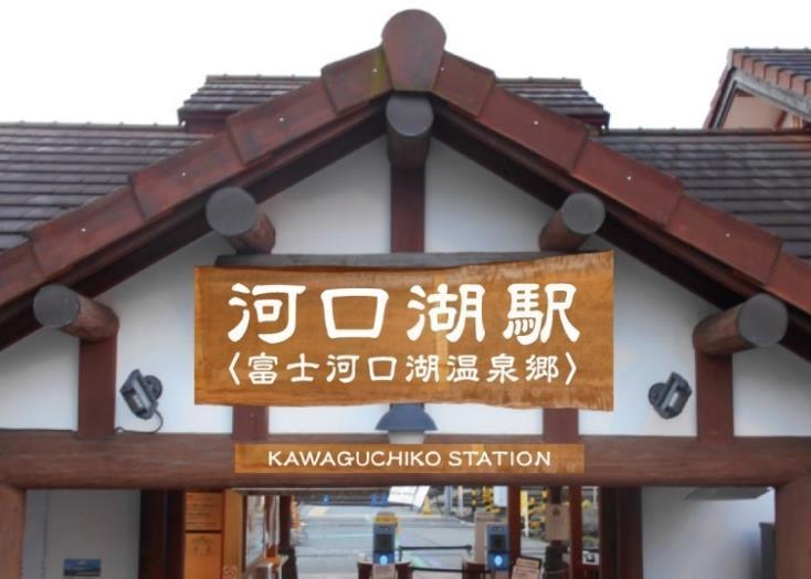 河口湖駅副駅名(導入イメージ)