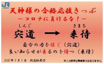 合格応援きっぷ(表面イメージ)