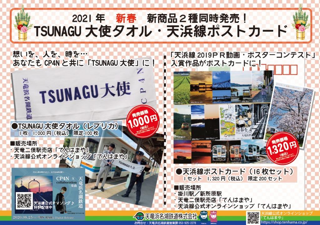 TSUNAGU大使タオル・ポストカード