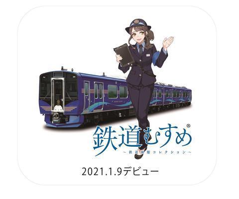 鉄道むすめ「上田れむ」デビュー