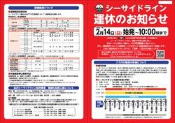 横浜シーサイドライン 金沢八景駅複線化工事・列車運休