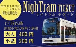 函館市 ナイトラムチケット 発売