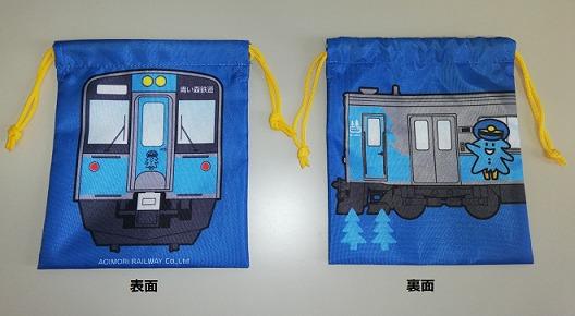 青い森701系巾着袋