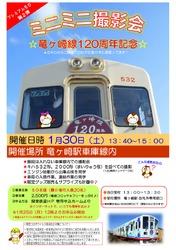関東鉄道 竜ヶ崎線撮影会
