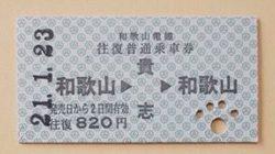 和歌山電鐵 硬券往復乗車券 発売