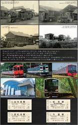 筑肥線 いとしまの鉄道111周年記念きっぷ 発売受付