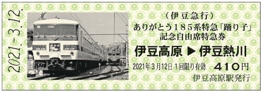 記念特急券(券面イメージ)