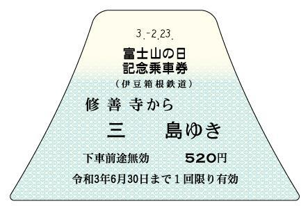 記念乗車券(富士山型イメージ)