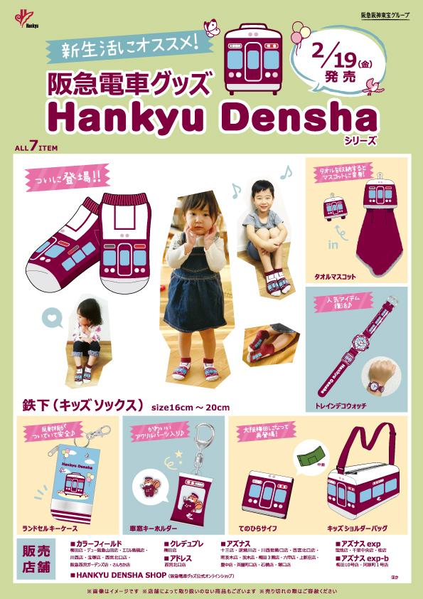 Hankyu Denshaシリーズ
