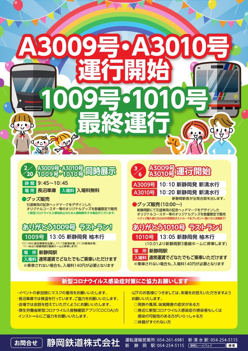 1009号・1010号最終運行