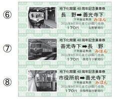 地下化開業40周年記念乗車券(イメージ)