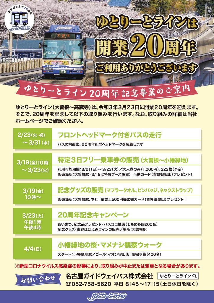 ゆとりーとライン開業20周年記念事業(チラシ)