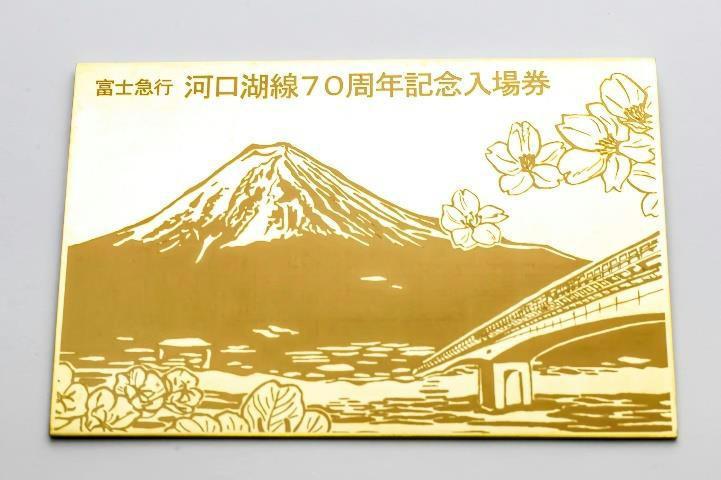 純金3駅共通入場券