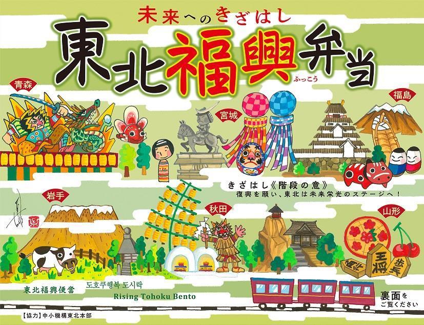 東北福興弁当(掛け紙イメージ)