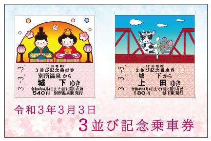 3並び記念乗車券(雛祭りVer.イメージ)