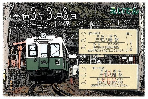 3並び記念硬券入場券セット(イメージ)