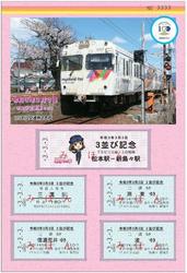 アルピコ交通 3並び記念乗車券セット 発売