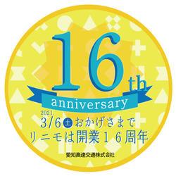 愛知高速交通 リニモの日記念ヘッドマーク 掲出