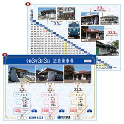 秩父鉄道 令和3年3月3日記念乗車券 発売