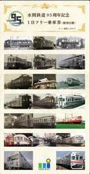 水間鉄道 95周年記念1日フリー乗車券 発売