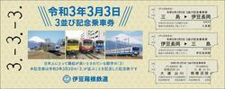 伊豆箱根鉄道 令和3年3月3日記念乗車券セット 発売