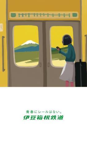 「青春にレールはない。」カード(イメージ)