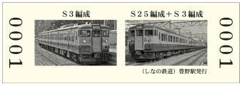 115系入場券(イメージ)