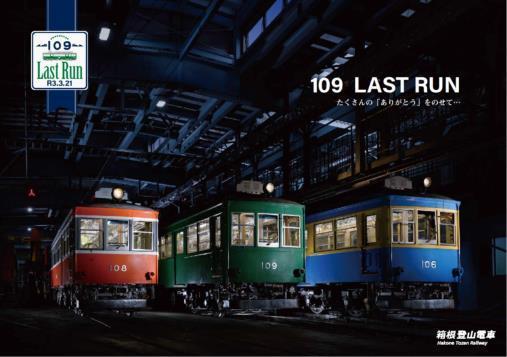 109号引退記念中吊りポスター