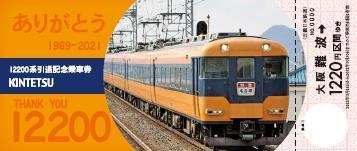 12200系引退記念乗車券 大阪難波駅発(イメージ)