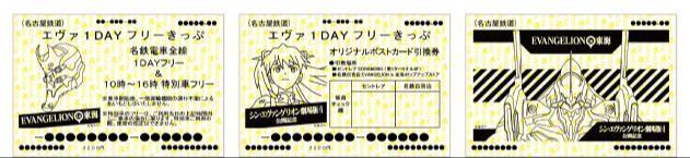 エヴァ1DAYフリーきっぷ(イメージ)
