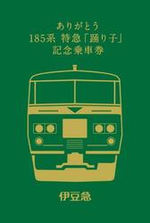 伊豆急行 ありがとう185系踊り子記念乗車券 発売