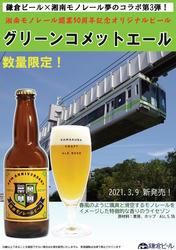 湘南モノレール 開業50周年記念ビール第3弾 販売