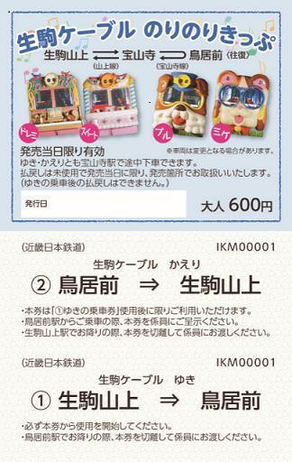 生駒ケーブルのりのりきっぷ 大人用(イメージ)