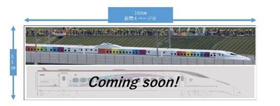 九州新幹線記念新聞(パノラマ面イメージ)