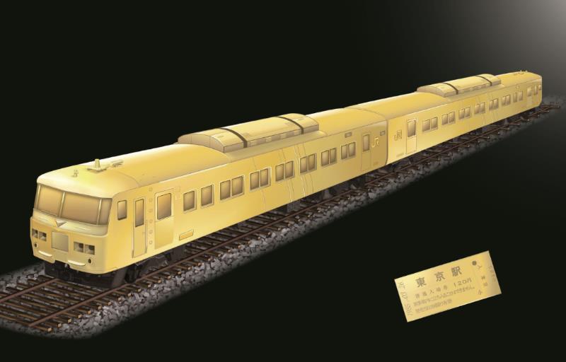 純金製185系(イメージ)