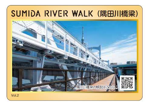 橋カード(浅草駅発売分イメージ)