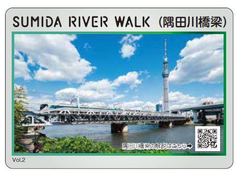 橋カード(とうきょうスカイツリー駅発売分イメージ)