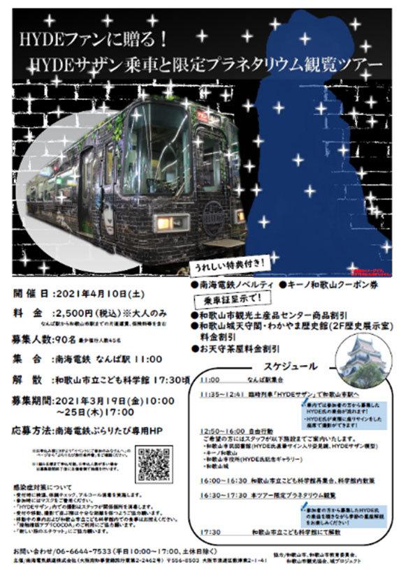 HYDEサザン乗車と限定プラネタリウム観覧ツアー