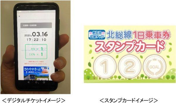 デジタルチケット、スタンプカード(イメージ)