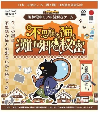 リアル謎解きゲーム「不思議な猫と灘五郷の秘密」