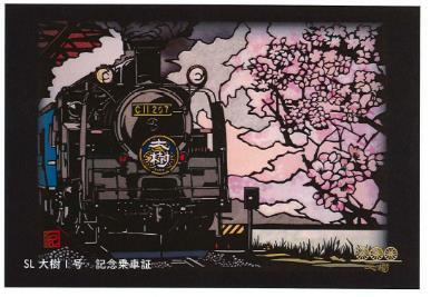 記念乗車証(4月配布分イメージ)