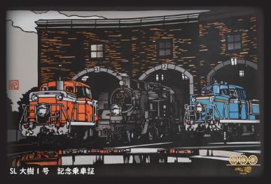 記念乗車証(5月配布分イメージ)