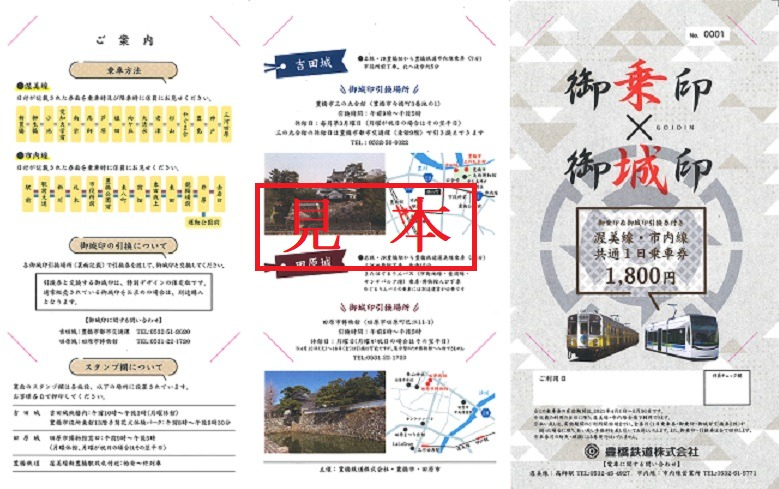 共通1日乗車券(表面イメージ)